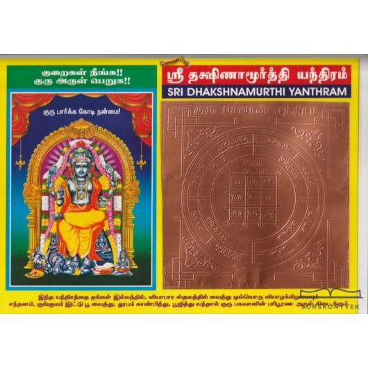 Dhakshinamurthy, Guru yantra, tudás, siker, szerencse