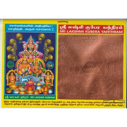 Kubera Lakshmi yantra, gazdagság, nőiesség, termékenység, bőség