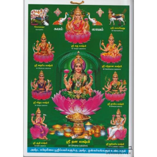 Astha Lakshmi, bőség, laminált szentkép A4