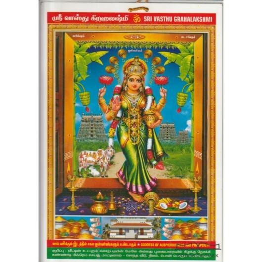 Lakshmi a Vaszati térrendezésben