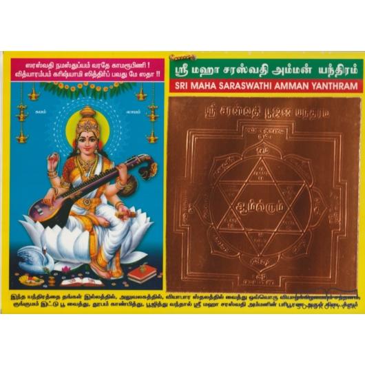 Saraswathi yantra, művészet, tudomány, bölcsesség