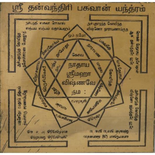 Dhanvantri yantra, egészség, gyógyulás, csodatétel, 7,5cm