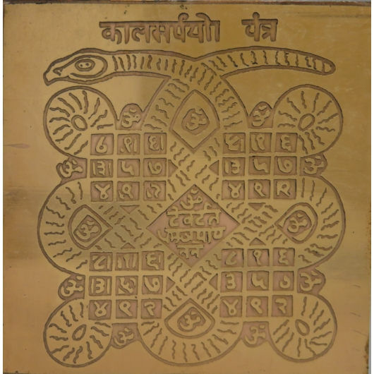 Kala Sarpa yantra, párkapcsolat, siker, 7,5cm