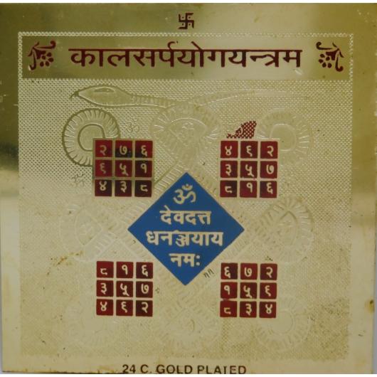Kala Sarpa színes yantra, párkapcsolat, siker, 7,5cm