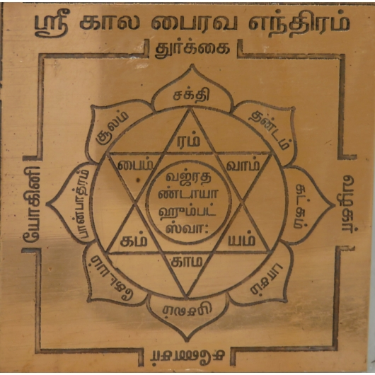 Kali Bhairava yantra, ellenségek, idő, igazság, védelem, 7,5cm