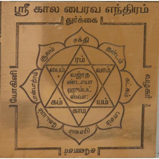 Sri Kali Bhairava yantra, ellenségek, idő, igazság, védelem, 7,5cm