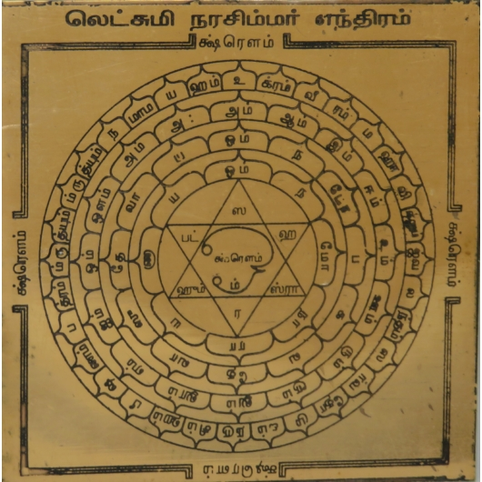 Laksmi Narasimha yantra, jómód, termékenység, nyugalom, jogi viták, 7,5cm