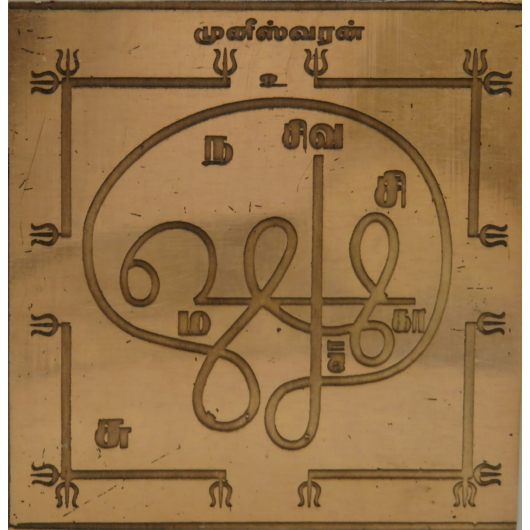 Munisvara yantra, védelem, testőr, biztonság, 7,5cm