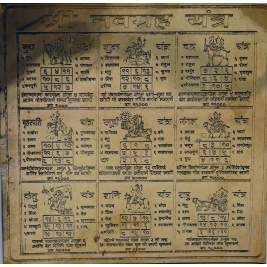 Navagraha yantra, egyensúly az élet minden területén, ősi karmikus blokkok oldása, 7,5cm
