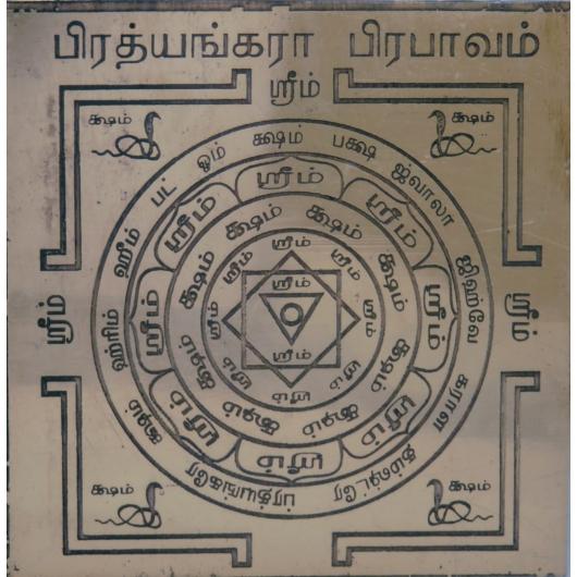 Pratyangira Dévi yantra, nyitottság, védelem, boldoggá válni, 7,5cm