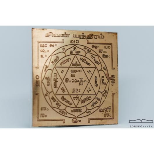 Siva yantra, egyensúly az élet minden területén, bölcsesség, 7,5cm