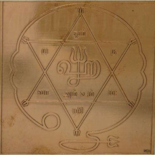 Siva Pancsakshara yantra, egyensúly az élet minden területén, alkímia, 7,5cm