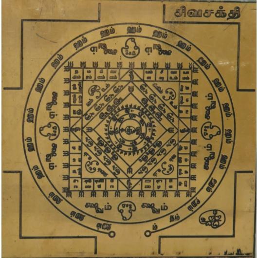 Siva Shakti yantra, biztonság, erő, bölcsesség, bátorság, család, házasság, 7,5cm