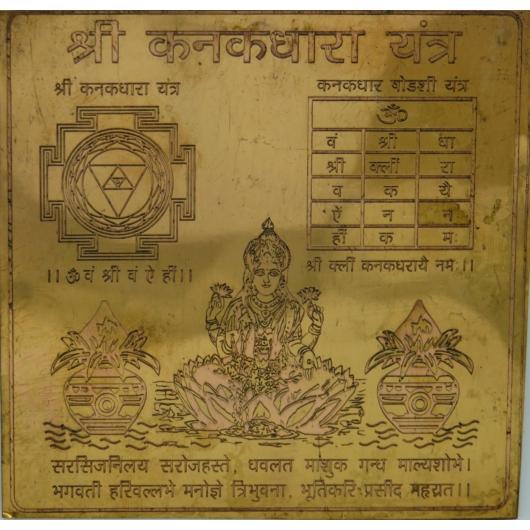 Kanakadhara Lakshmi yantra, pénzáramlás, jó kereset, 7,5cm