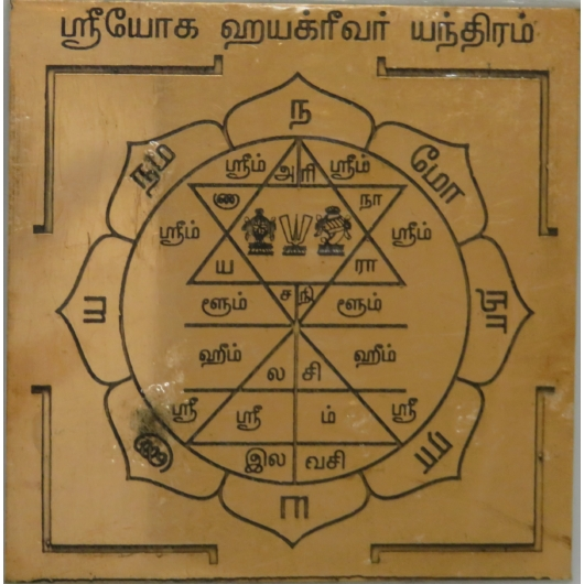 Sri Joga Hayagriva Visnu yantra, áldás, tiszta tudás, intelligencia, 7,5cm