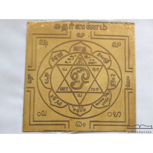 Sudarshanam Visnu yantra, egyensúly, erős védelem, nyugalom, harmónia, 15cm